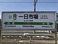 JR-EAST Hitoichiba-Station Station-Name-Plate 2.jpg