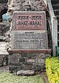 Jahaz Mahal plaque.jpg