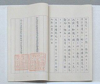 Japan–Korea Treaty of 1876
