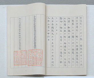 Japan–Korea Treaty of 1876 - Image: Japan Korea Treaty of Amity 26 February 1876