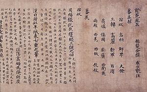 Dazaifu Tenman-gū - Kan'en, ethnography dating to the Heian period and a National Treasure