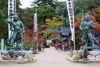 Om - Image: Kannonshoji Azuchi Kyoto pref Japan 01s 3