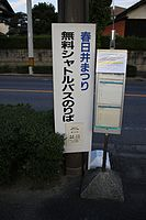 Kasugai Matsuri Festival Free Shuttle Bus Stop Inaguchi-cho 20161016.jpg