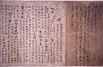 Kegon Sutra Kanji meaning and reading.jpg