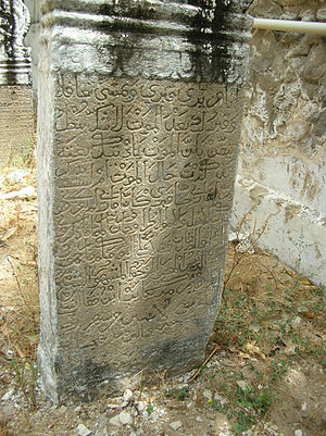 Arwi - Arwi Arabic script in a tombstone at Kilakarai in one of the oldest mosques of India, the Old Jumma Masjid of Kilakarai.