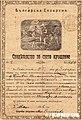 Kiril Tasev Birth Cetificate 1916.jpg