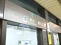 Komagome-Station-2005-10-24 2.jpg
