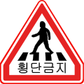 Korean Traffic sign (No Crossing).svg