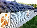 Korean garden in Kyiv (wall).jpg