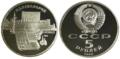 Matenadaran 5 rubles 1990.png