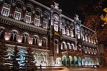 День банковских работников Украины