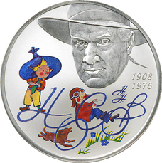 Nikolay Nosov on a 2008 Russian coin, RR5110-0090R.png