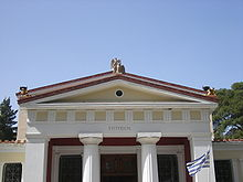 Old archaeological museum, Olympia.JPG