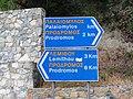 Palaiomylos Road Sign.jpg