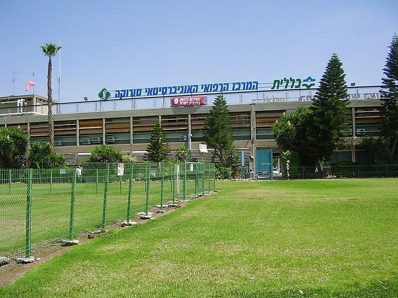 http://upload.wikimedia.org/wikipedia/commons/thumb/b/b0/PikiWiki_Israel_13318_Soroka_Hospital_in_Beersheba.jpg/800px-PikiWiki_Israel_13318_Soroka_Hospital_in_Beersheba.jpg