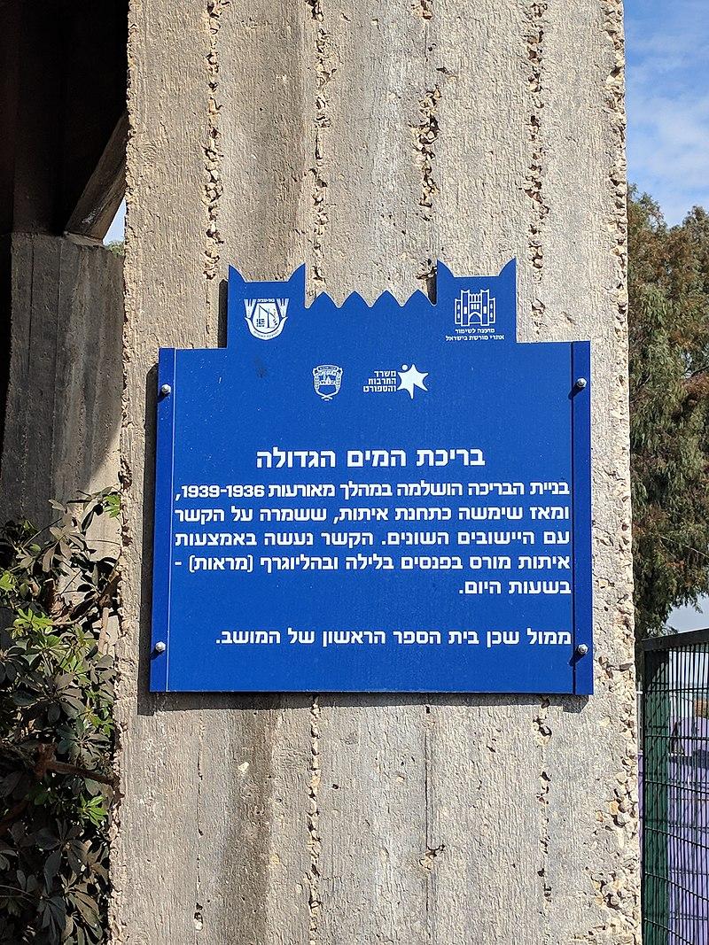 שלט כחול על מגדל המים בבאר טוביה