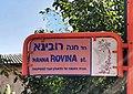 PikiWiki Israel 75552 baot cheek neighborhood.jpg