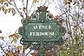 Plaque avenue Ferdousi Parc Monceau Paris 1.jpg