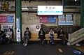 Platform of Shimokitazawa Station.jpg