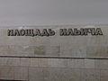 Ploshchad Ilyicha (Площадь Ильича) (5056923966).jpg