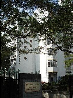博愛醫院鄧佩瓊紀念中學 - 維基百科,自由的百科全書