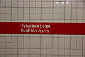 Pushkinskaya (Пушкинская) (6153466257).jpg