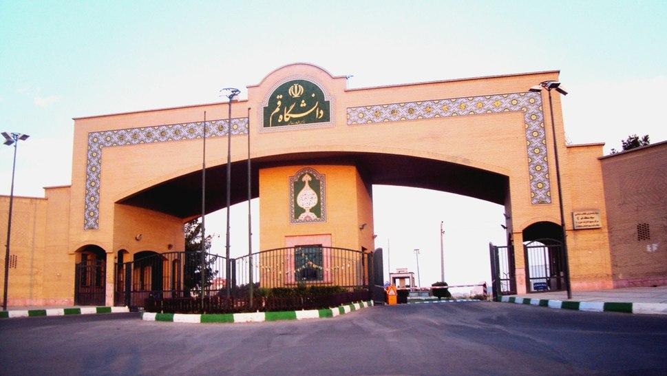 Qom University gate