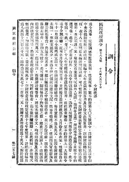File:ROC1929-08-31國民政府公報257.pdf