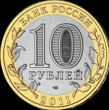 Монеты 2017 википедия стоимость монет ссср 1991 года 5 рублей