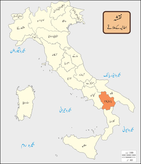 Regions of Italy Names Basilicata UR.png