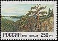Russia stamp 1995 № 206.jpg