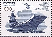 Russia stamp 1996 № 308A.jpg