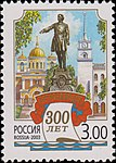 Russia stamp 2003 № 836.jpg