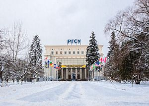 Russian State Social University - Image: Russian State Social University main buiding, Moscow, the Russian Federation