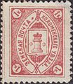Russian Zemstvo Kolomna 1906 No43 stamp 1k type 3 (2).jpg