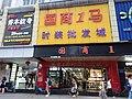 SZ 深圳 Shenzhen 羅湖 Luohu 嘉賓路 Jiabin Road August 2018 SSG 36.jpg