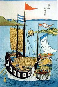 A Chinese junk in Japan, at the beginning of the Sakoku period (1644-1648 Japanese woodblock print)