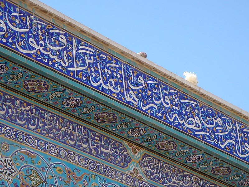 What Is A Mosque Detail: File:Sayyidah Zainab Mosque Details.jpg