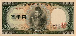 5000 yen note - Image: Series C 5K Yen Bank of Japan note front