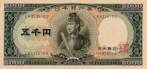 Series C 5K Yen Bank of Japan note - front