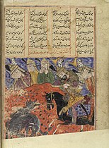 Shah Namah, the Persian Epic of the Kings Wellcome L0035192.jpg