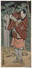 Sawamura Sōjūrō III as Kujaku Saburō