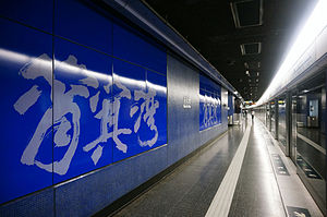 Shau Kei Wan Station 2014 04 part5.JPG