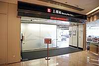 Sheung Wan Station 2020 08 part16.jpg