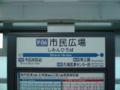 Shimin Hiroba Sta Name.JPG