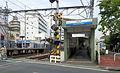 Shimo-Ochiai station south entrance 2013-04-25.JPG