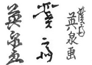 "Keisai Eisen - Signatures of Keisai Eisen reading from left to right: ""Eisen ga"" (英泉 画), ""Keisai"" (渓斎), and ""Keisai Eisen ga"" (渓斎 英泉 画)"