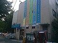 Sinjeong 7-dong Comunity Service Center 20140528 195859.JPG