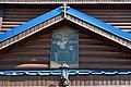 Skulyn Kovelskyi Volynska-Church of John the Apostle-image above entrance.jpg