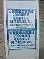 Sky Dream Fukuoka Stopped Operation Sign.jpg